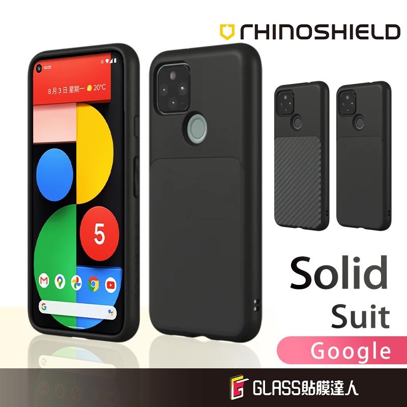 犀牛盾 SolidSuit 防摔背蓋手機殼 適用Google Pixel 4 XL 4a 5G Pixel 5