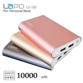 《現貨》LAPO LE-100 10000mAh 2.4A 快充行動電源 台中市