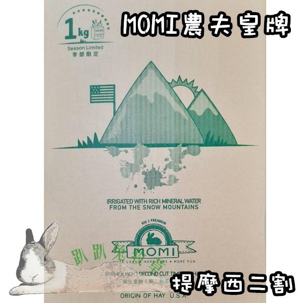 ◆趴趴兔牧草◆MOMI 摩米 農夫皇牌 提摩西二割 1公斤 兔 天竺鼠 牧草