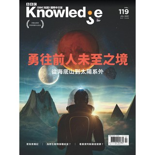 【08080103】BBC Knowledge 知識雜誌 國際中文版 2021年 當月月刊 自然科學 新北市