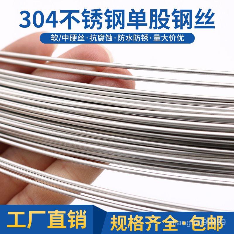 🎉高品質 現貨🎉單股單根鋼絲 304不銹鋼鋼絲 綁紮軟鐵絲線 纏花di蜂巢框硬絲線