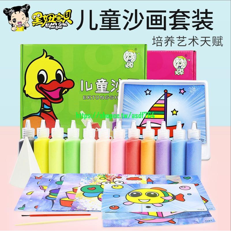 沙畫兒童彩沙男孩女孩幼稚園寶寶手工diy製作親子益智套裝玩具-ASDF764