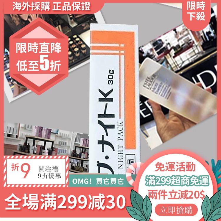 【坂田小柒】 100%正品 日本 Tsubu night pack 肉芽 眼霜30g 油脂粒膏 脂肪粒 眼膜