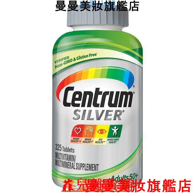 銀寶善存Centrum Silver 50歲以上專用綜合維他命 大包裝325顆-曼曼