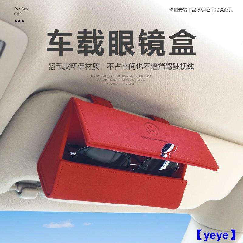 臺灣直出適用於大眾汽車翻毛皮車載眼鏡盒福斯Volkswagen Tiguan/MK6/Beetle/Passat T5/