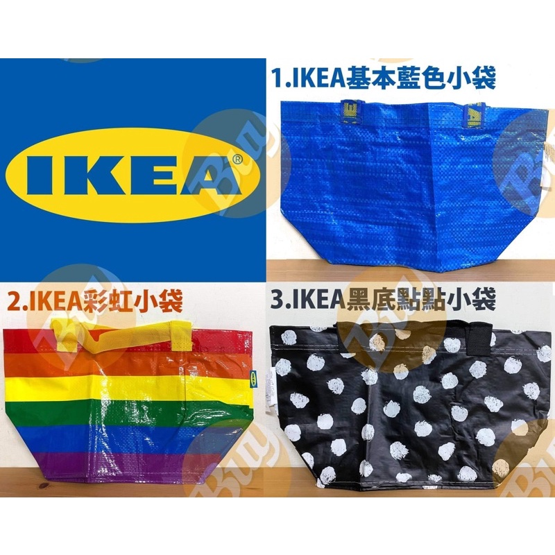 宜家家居 ikea BRATTBY 袋子 塑膠袋 購物袋 藍色袋子 彩虹 黑點點袋  【現貨】
