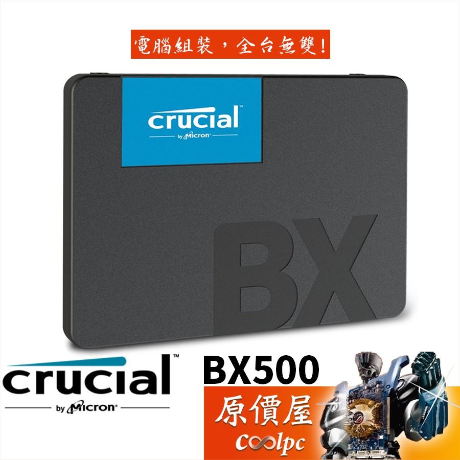 Micron美光 Crucia BX500 240G 480G 1T 2.5吋/SSD固態硬碟/原價屋