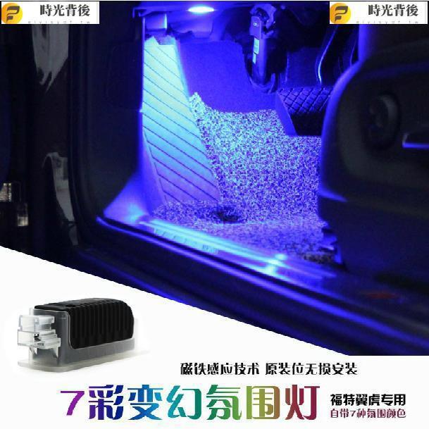 適用福特Kuga改裝 七彩腳燈氛圍燈 室內LED氣氛燈無損安裝