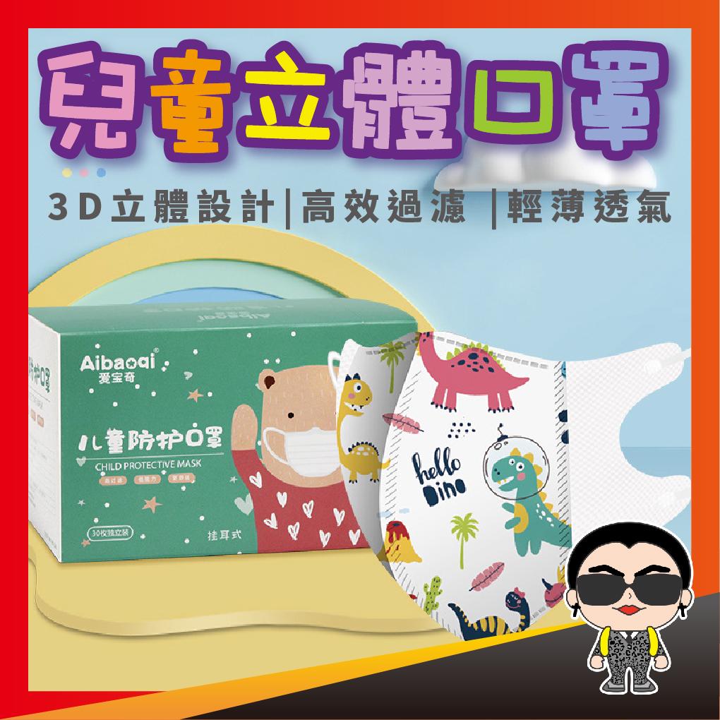 單片包裝 兒童口罩 兒童3D 幼幼口罩 防塵口罩 高品質進口口罩  立體口罩 3D防塵口罩 小童口罩 歐文購物