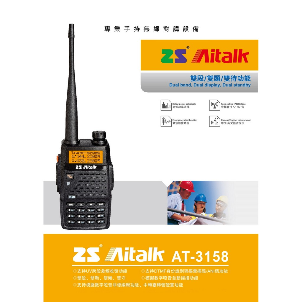 Aitalk AT-3158無線電對講機 贈車充假電池 托咪