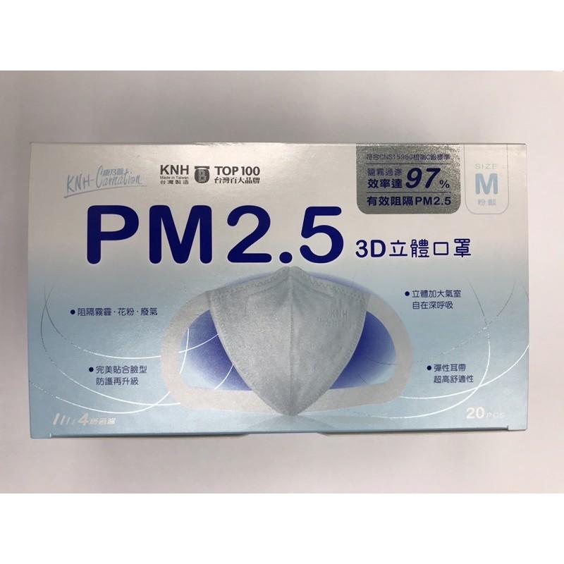 康那香PM2.5 -3D立體口罩(台灣製造)