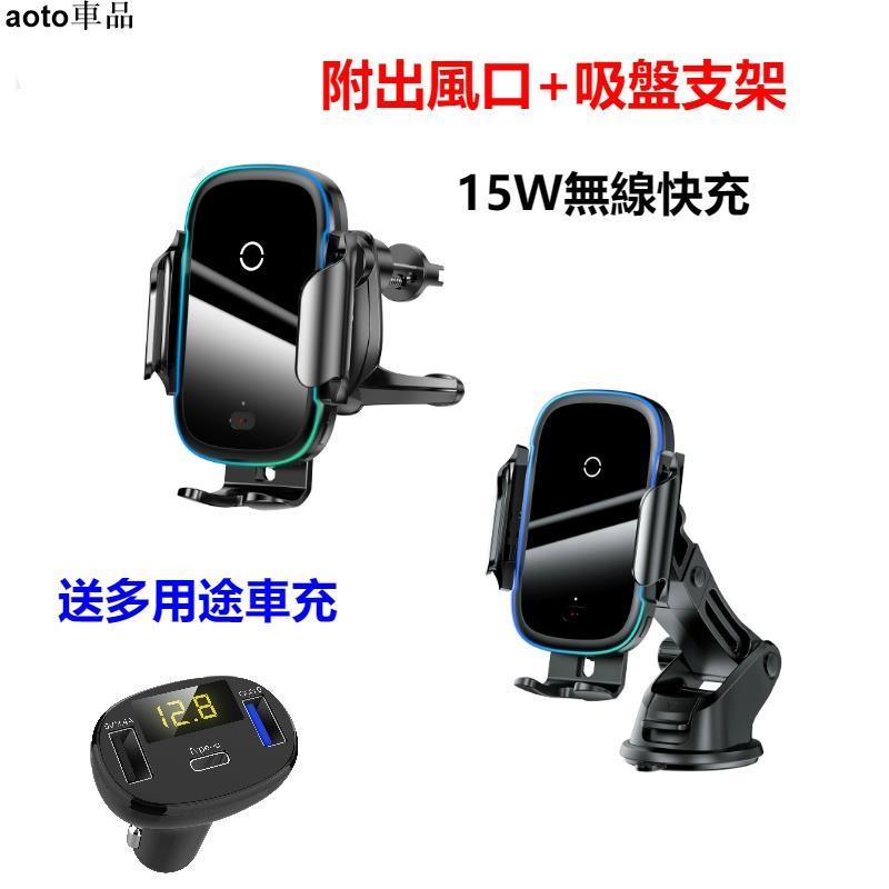 臺灣公司貨送智能車充倍思BASEUS15W無線充電支架光線電動無線充車用無線充電支架車用充電車充禮物好貨