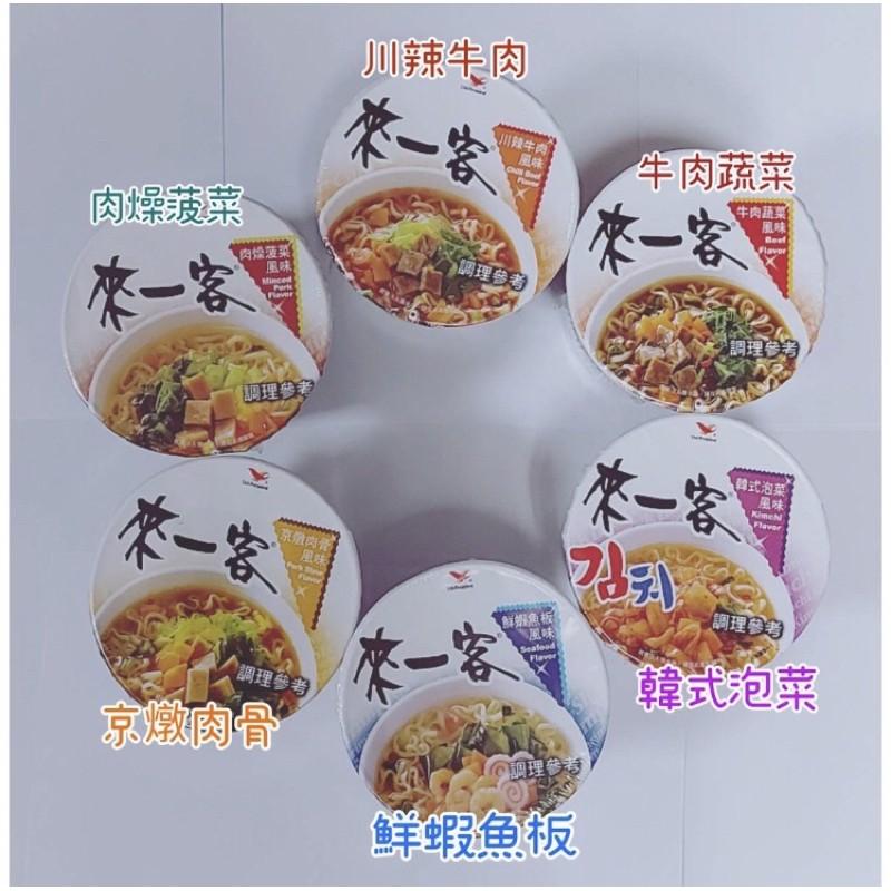 ⚜️2days國際美妝⚜️*(單碗)台灣泡麵 來一客 泡麵 統一 杯麵 泡麵 鮮蝦魚板 肉骨 泡菜