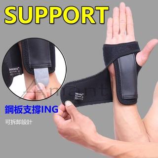 0701 aolikes 鋼板護腕 護手腕 手掌護具 手部護具 手腕護具 護掌 護腕 手指護具 骨折護具 腱鞘炎 關立固 屏東縣
