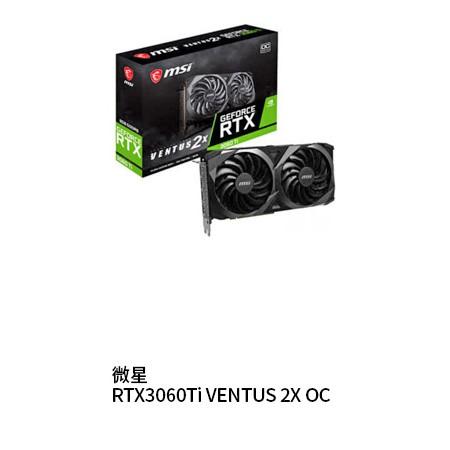 微星 RTX3060Ti VENTUS 2X OC
