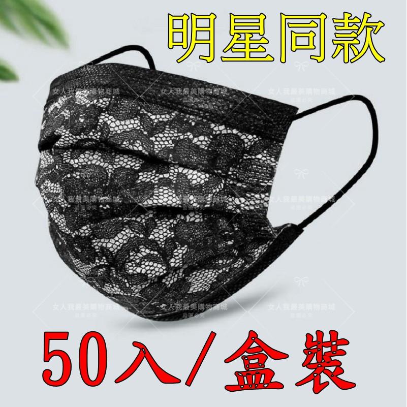 蕾絲口罩【明星同款】黑色蕾絲口罩/拋棄式平面成人蕾絲口罩 透氣三層口罩 50入盒裝--蕾絲 (現貨)
