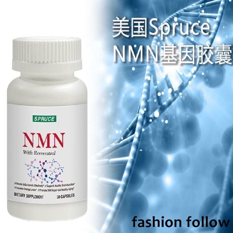 SPRUCR美國雲杉NMN線粒體 膠囊煙酰胺單核苷酸補充片