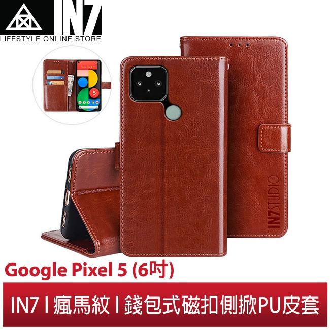 【蘆洲IN7】IN7瘋馬紋 Google Pixel 5 (6吋) 錢包式 磁扣側掀PU皮套