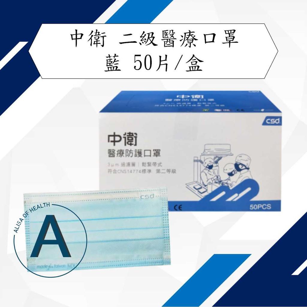 現貨 中衛口罩 CSD 二級 醫療口罩 粉藍 50入/盒裝 雙鋼印版 醫療口罩