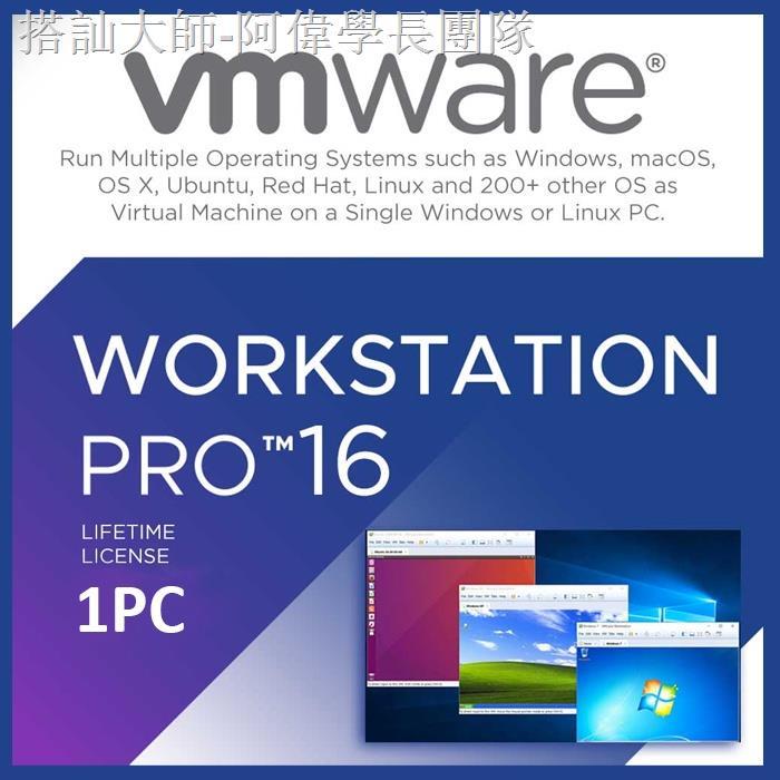 ◇❣♛限時大減價 VMWare Workstation Pro 16 License Lifetime for 1 PC