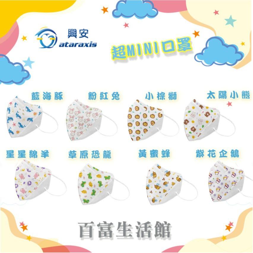 台灣製 現貨 ataraxis興安口罩 超小口罩 1-4歲幼幼.兒童3D立體4層醫用口罩*50入/盒-36 #百富生活館