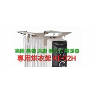 KE-02H 德國 嘉儀 12葉片式電暖器 專用烘衣架 KE-02H /  KE02H 衣架 烘衣架 葉片式 電暖器 臺中市