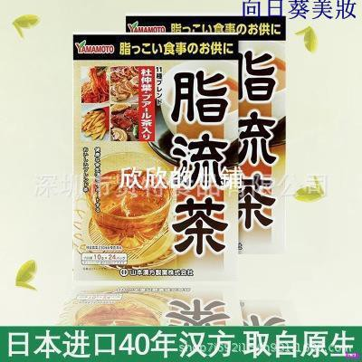 `(日本原裝不拆盒)現貨 山本漢方 大麥若葉 / 脂流茶 / 黑豆茶 / 減肥茶