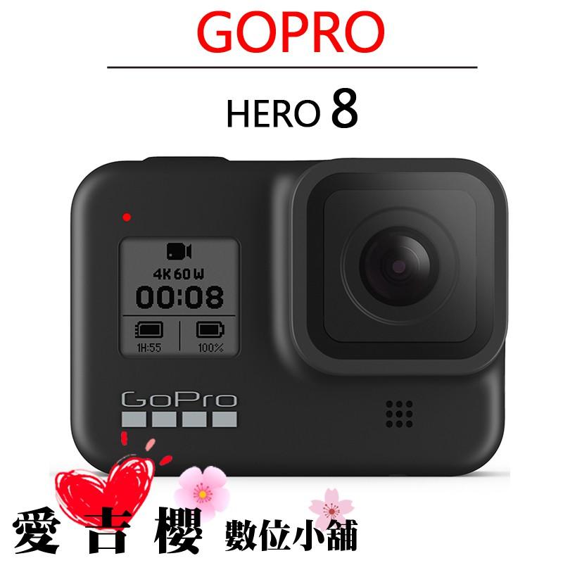 GoPro HERO 8 Black 運動攝影機 公司貨 HERO8 全方位攝影機