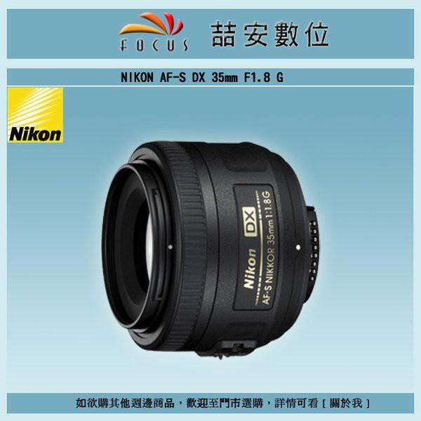 《喆安數位》NIKON AF-S DX 35mm F1.8 F/1.8 G