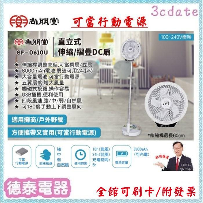 尚朋堂【SF-0610U】直立式6吋伸縮/摺疊DC扇【德泰電器】