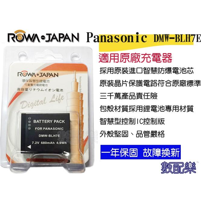免運 數配樂 ROWA DMW-BLH7 電池 BLH7 LX10 DMW-GM1 GF7 GF9 BLH7 BLH7E