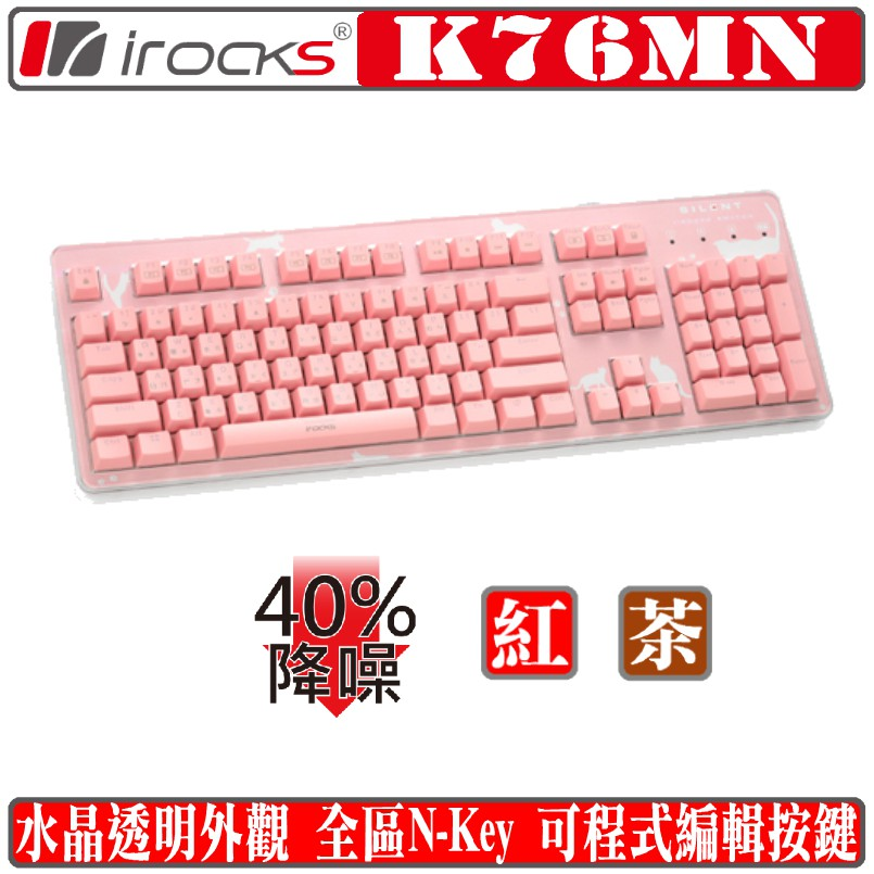 艾芮克 irocks K76MN Custom 機械式 鍵盤 粉紅版 靜音 紅軸 茶軸