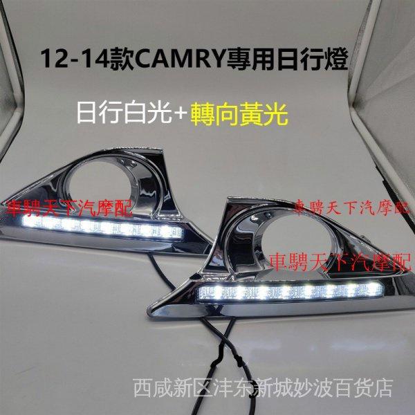 【專業配件 工廠直銷】7代Camry雙色日行燈 豐田12-14年款第七代凱美瑞Camry日行燈改裝led霧燈 LED日間
