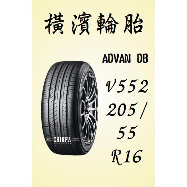 【進發車業】YOKOHAMA橫濱輪胎ADVAN DB V552 205/55R16 (含安裝免運費)全新/詳情看商品照片