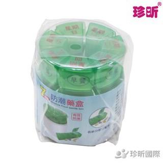 【珍昕】7日防潮藥盒(約高9.5cmx寬8.5cm)/ 藥盒/ 防潮(全新包裝)