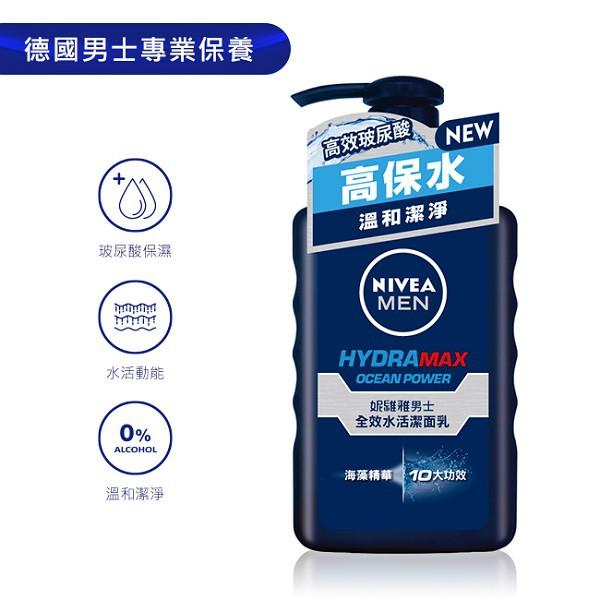 NIVEA妮維雅男士全效水活潔面乳150ml【康是美】
