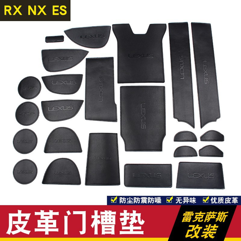 LEXUS雷克薩斯13-17年ES NX200 RX300 450NX300皮革門槽墊水杯墊防滑墊超讚