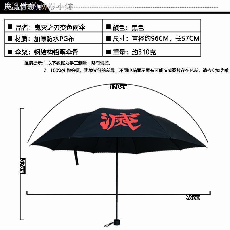 ✨鹿先生✨ 鬼滅之刃雨傘 動漫雨傘鬼滅之刃動漫周邊防曬傘 鬼滅折疊雨傘遇水可變色晴雨傘禮品