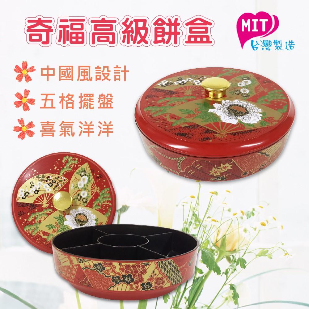 奇福高級餅盒 / 喜糖盒 糖果盒 中國風 傳統