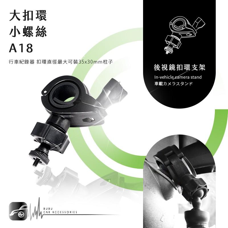 【A18 大扣環 小螺絲】後視鏡扣環支架 適用於:全視線 CA3300 任e行 72G 愛國者 CA9310