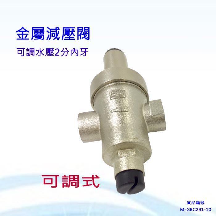減壓閥 2分可調式減壓閥 降壓閥 壓力調節 大樓高樓調壓閥 自來水水管降壓減壓