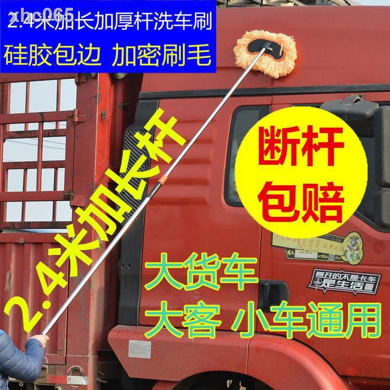 【現貨】❁貨車洗車拖把加長2.4米桿伸縮擦車神器刷車刷子汽車用品清潔工具