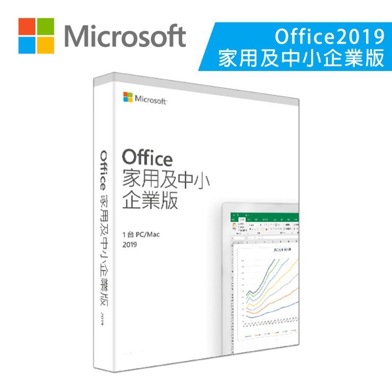 Microsoft 微軟 Office 2019 中文 企業版 中文家用及中小企業 盒裝版 可轉移 限Win10使用