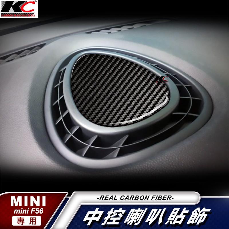 真碳纖維 MINI 卡夢 COOPER CLUB MAN COUNTRY F56 F60 F55 儀表 喇叭 中控出風口