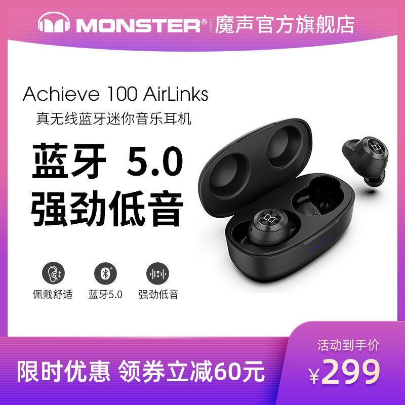 【現貨免運】Monster Achieve 100 Airlinks 真無線藍牙耳機|聆純音 享靜界|