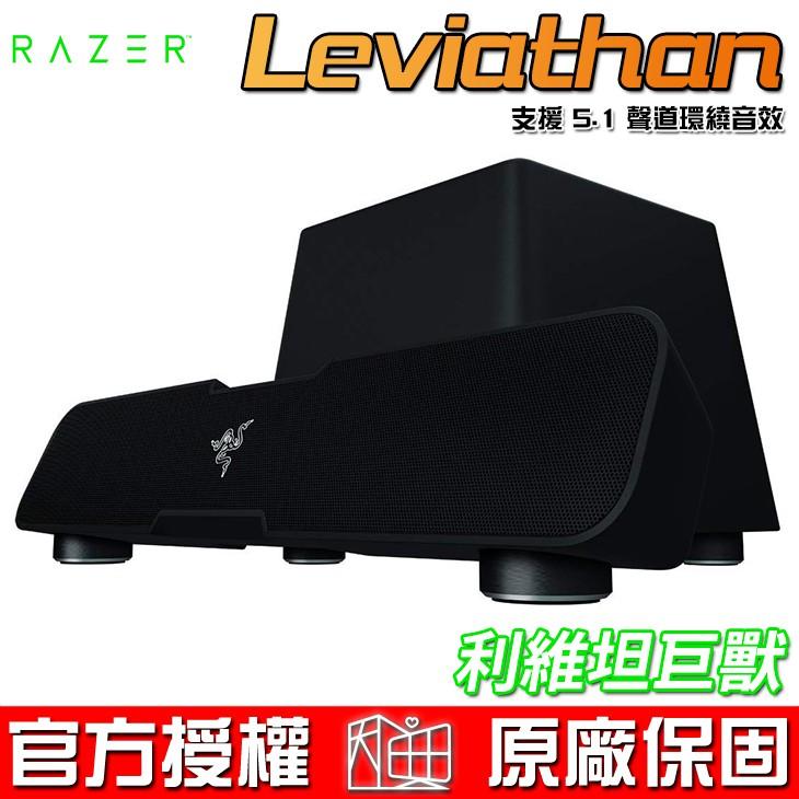 Razer 雷蛇 Leviathan 利維坦巨獸 5.1聲道 二件式 電競喇叭 藍芽喇叭 無線喇叭 重低音