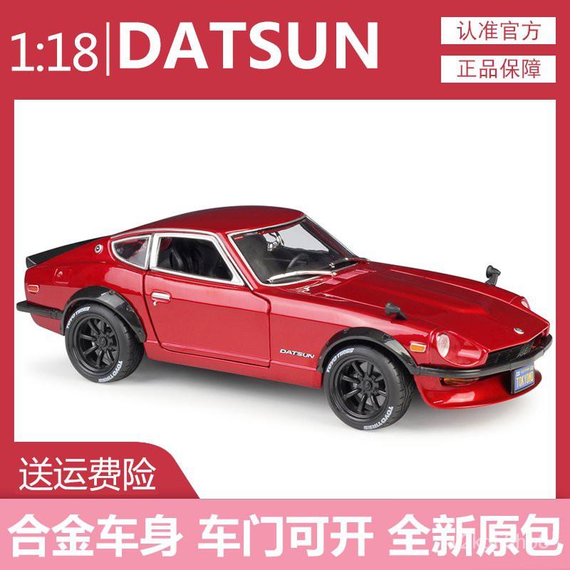 熱銷美馳圖1:18尼桑DATSUN 240Z仿真合金1971惡魔改裝版汽車模型擺件