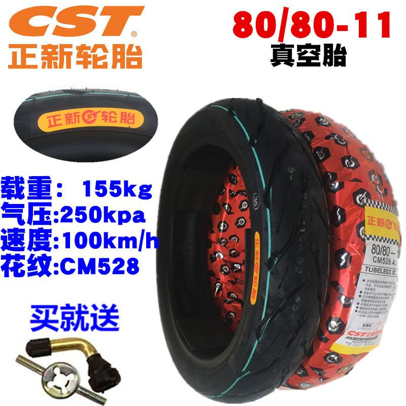 正新輪胎110/70/90/80/80-11真空胎立馬電摩電動車11寸前後真空胎