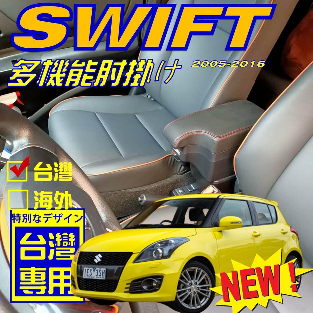 【】SUZUKI SWIFT 缺口款 中央扶手 扶手箱 車用扶手 車用扶手 加厚真皮款 扶手 扶手箱
