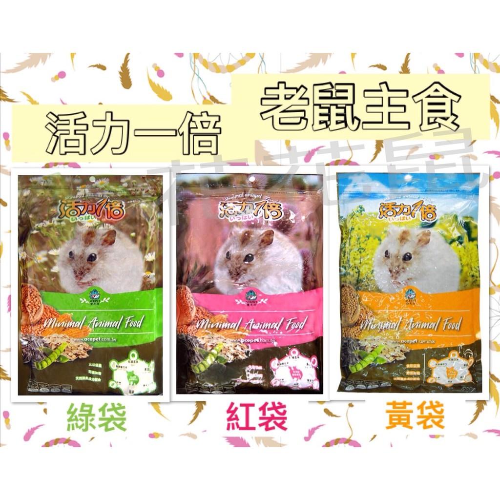 🎏慶開幕➰特價75元🎏 🎋花花鼠 活力一倍老鼠主食1kg 活力e倍 綠袋/紅袋/黃袋 老鼠飼料